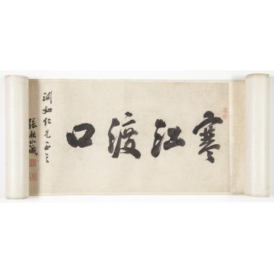 chinese-landscape-handscroll