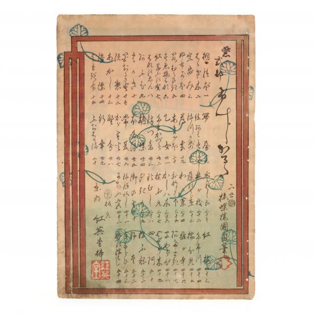 utagawa-kunisada-ii-japanese-1823-1880-an-album-of-fifty-four-woodblock-prints