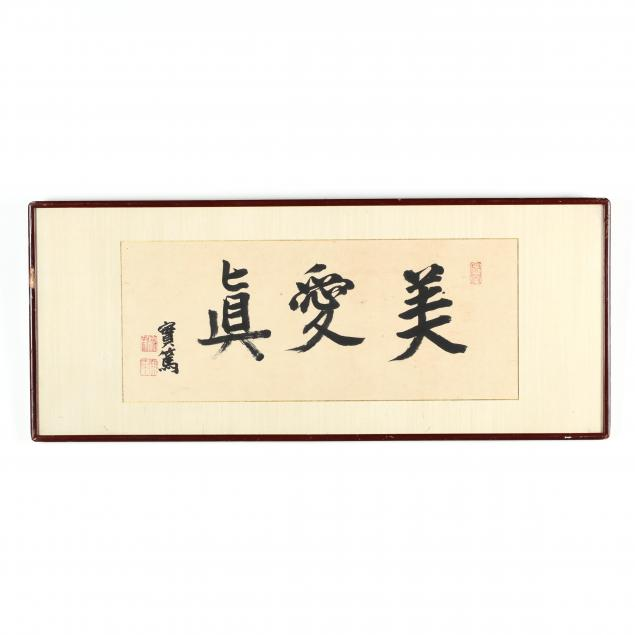 a-japanese-calligraphy-panel