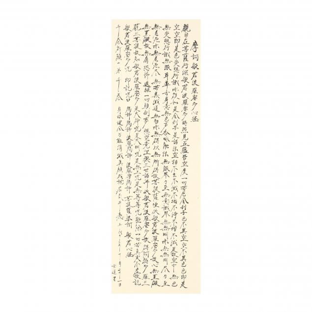a-chinese-calligraphy-poem-on-paper